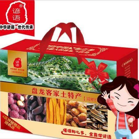 重庆美食 荣昌特产 盘龙谚语客家土特产礼盒250g*5