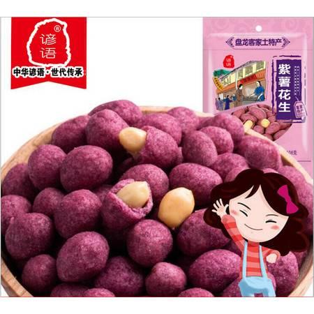 重庆美食 荣昌特产  盘龙黑花生  紫薯花生108g*3袋