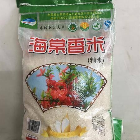 重庆美食 荣昌特产  国储渝丰粮油  海棠香米5kg