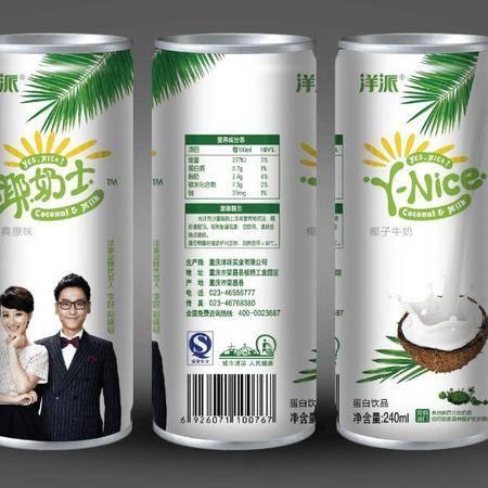 重庆美食 荣昌特产 洋派椰子牛奶240ml*20