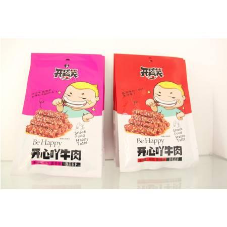 重庆美食 荣昌特产 黎冠开袋笑 开心吖牛肉40g