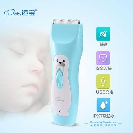 西木 运宝 婴童静音充电防水理发器 YD-0520