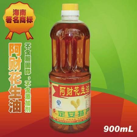海南特产 定安阿财花生油 农家自榨 100%纯正 物理压榨 非转基因900ml