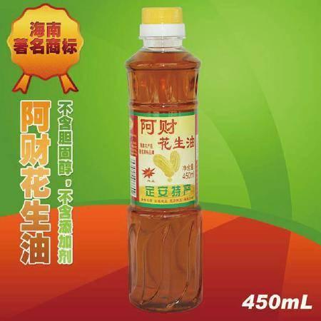 海南特产 定安阿财花生油 农家自榨 100%纯正 物理压榨 非转基因 450ml