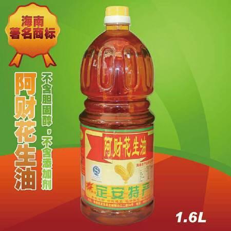 海南特产 定安阿财花生油 农家自榨 100%纯正 物理压榨 非转基因 1.6L