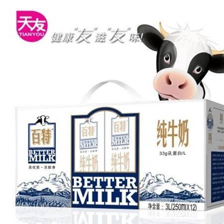 天友百特优质牛奶