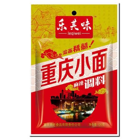 乐其味重庆麻辣小面调料包120g(新疆西藏外全国包邮)