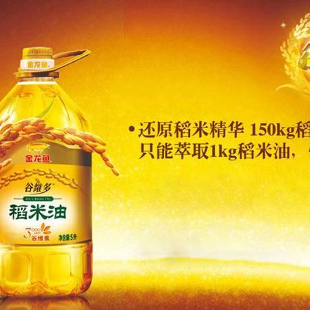 金龙鱼3000PPM谷维素稻米油