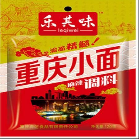 乐其味重庆麻辣小面调料包120g*5 西藏、青海、新疆外全国包邮