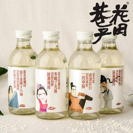 花田巷子米酒 月子酒 送礼佳品 长安特产 古法酿制 340ml