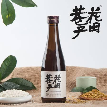 花田巷子 米酒 桂花米酒 微醺系列陕西特产 小巷300ml