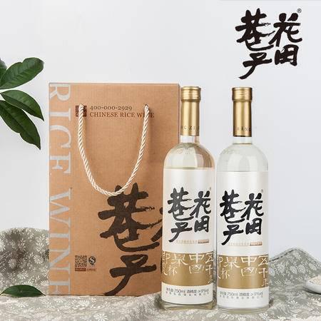 花田巷子米酒桂花米酒长安米酒月子酒月子礼礼盒中国风金巷2支装