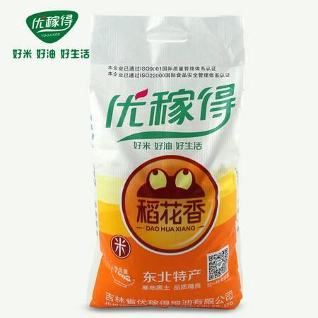 优稼得 东北大米 稻花香 10kg