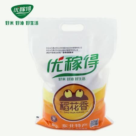 优稼得 东北大米 稻花香5kg