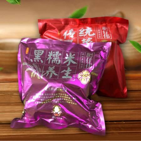 肥仔伟 肇庆裹蒸棕精选礼盒B传统粽4只 黑米粽4只 广东福建包邮