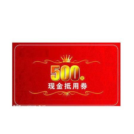 【邢邮农资】土博士 500元代金券(预订金)有效期:2016年8月10-9月20日