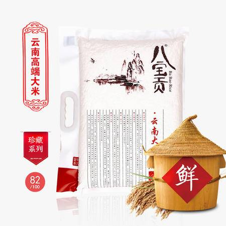 2015年新米云南特产八宝贡米有机大米清香5公斤