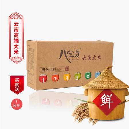 2015年新米云南明清贡米八宝贡米有机大米周米计划