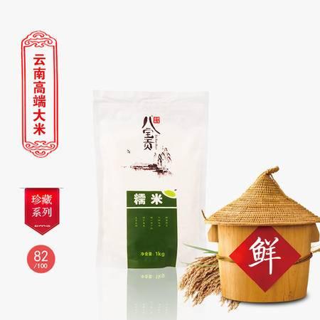 2015年新米云南特产八宝贡糯米有机1公斤袋装