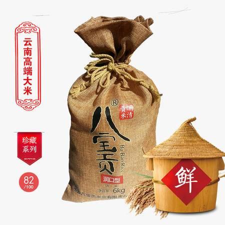 特惠新米云南特产八宝贡有机大米润口精品6kg高端礼品