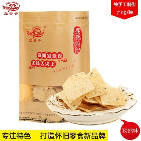 宜臺香(宜台香)老襄阳特产农家手工老灶大米锅巴 孜然味210g