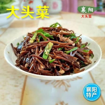 宜臺香(宜台香)老襄阳孔明菜大头菜咸菜