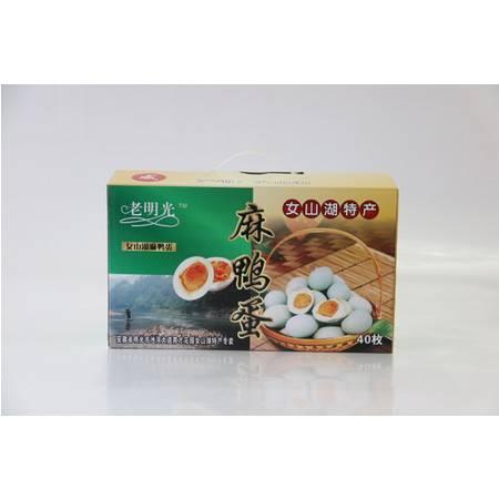 女山湖特产 麻鸭蛋(40枚)(滁州)
