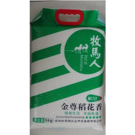 天长特产 牧马湖 丰优香粘系列金尊稻花香(5kg)(滁州)