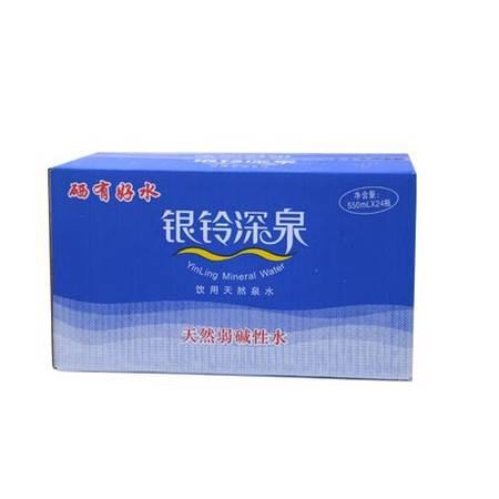 临泉特产 银铃 天然泉水 550ml*24