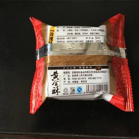 临泉特产 银铃 黄金酥(玫瑰味)50克