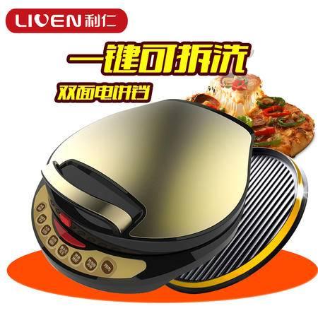利仁LR-A434A 电饼铛正品拆洗全自动 双面煎烤机家用煎饼机蛋糕机