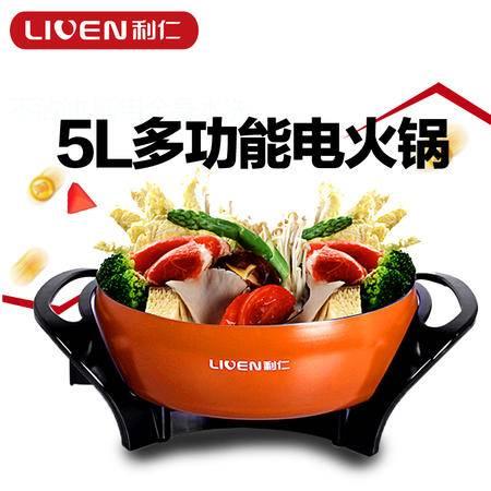 利仁DHG-283A电火锅多功能电热锅家用电炒锅加厚电煮锅电锅正品