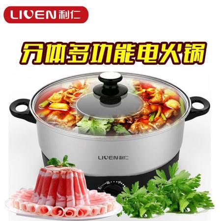 利仁HG-S3200分体电火锅 多功能电热锅家用多用锅电煮锅 正品