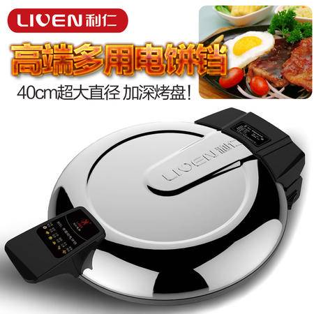 电饼铛 利仁电饼铛BC-2T大烤盘双面正品煎饼机烙饼煎烤机40cm