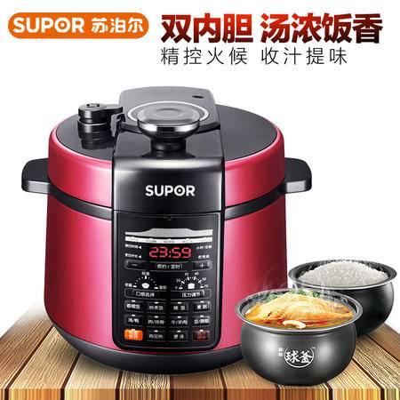 SUPOR/苏泊尔 CYSB50YC520Q-100 电压力锅双胆5L智能饭煲正品