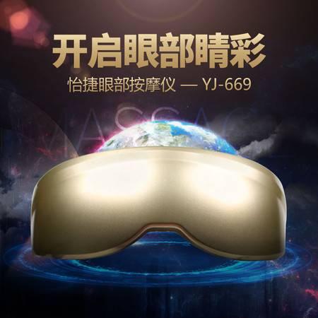怡捷 YJ-669 眼部按摩仪 (土豪金款) 眼部按摩器 按摩眼罩 眼保仪 眼护士