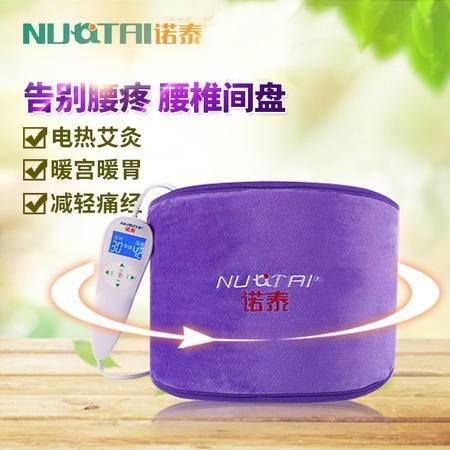 诺泰/NUOTAI电加热护腰带电热暖宫男女士艾灸热敷保暖腰间盘劳损发热暖胃