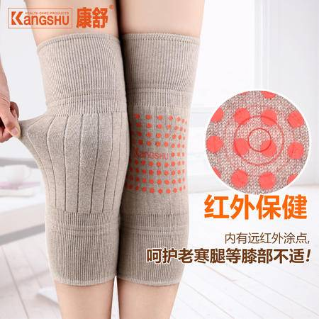 康舒羊绒羊毛护膝保暖关节老寒腿加厚加长秋冬季中老年男女