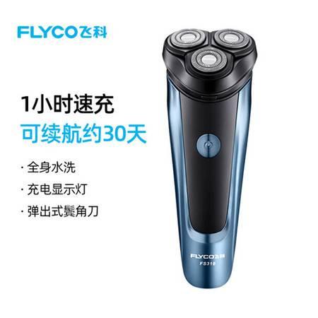 飞科/FLYCO 剃须刀充电电动刮胡刀 三刀头刮胡须刀浮动剃须FS363
