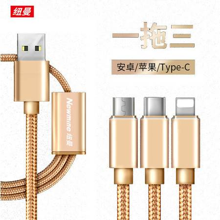 纽曼 3合1手机充电线数据线一拖三Type-C/苹果/安卓接口 通用XS06