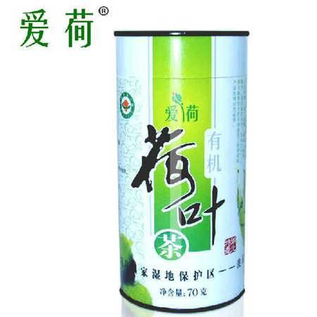 爱荷70克纸罐有机荷叶茶