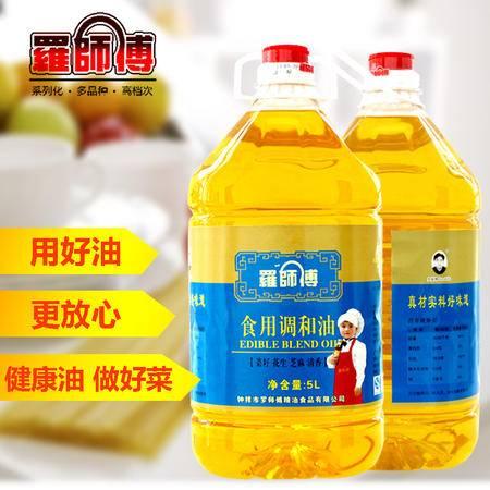 罗师傅食用油调和油5L  植物油 菜籽油 放心粮油