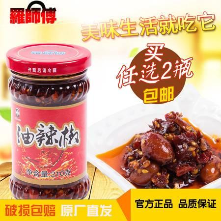 罗师傅 油辣椒酱210g 辣椒美食酱辣酱香辣食品调味酱下饭美食酱