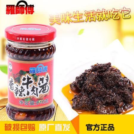 罗师傅 香辣牛肉酱210g辣椒酱美食下饭酱牛肉辣椒酱食品酱