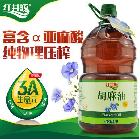 红井源胡麻油4.5L亚麻籽亚麻油/食用油
