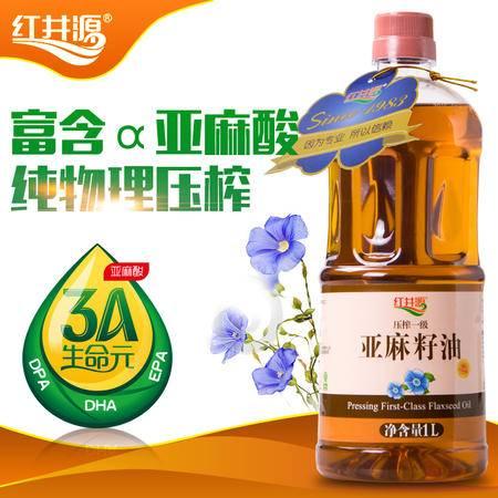 红井源内蒙古压榨一级亚麻籽油食用/胡麻油/1L/食用油