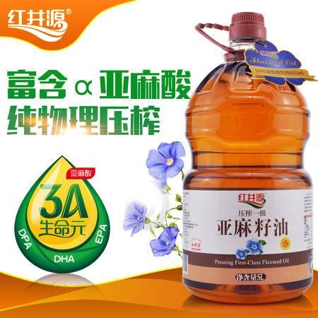 红井源压榨一级亚麻籽油 食用5L/胡麻油/食用油