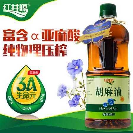 红井源胡麻油1L/亚麻胡麻油食用油/麻油