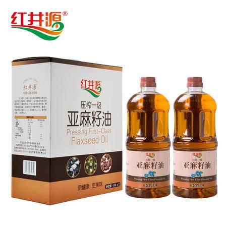 内蒙古红井源 压榨一级亚麻籽油 胡麻油 1.8L*2礼盒