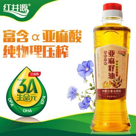 红井源 冷榨脱蜡有机亚麻籽油468ml胡麻油/食用油